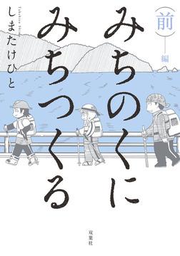 みちのくに みちつくる / 前編-電子書籍