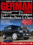 GERMAN CARS【ジャーマンカーズ】2021年02月号