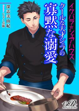 イケパラ☆シェアハウス クールな天才シェフの寡黙な溺愛-電子書籍