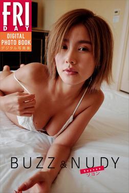 ソヨン「BUZZ&NUDY」 FRIDAYデジタル写真集-電子書籍