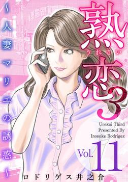 熟恋3~人妻マリエの誘惑~ 11巻-電子書籍