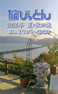 旅びっとん 2018年 夏・秋の旅 第13週