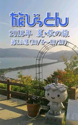 旅びっとん 2018年 夏・秋の旅 第13週-電子書籍
