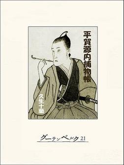 平賀源内捕物帳-電子書籍