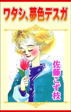 ワタシ、夢色デスガ-電子書籍