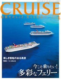 CRUISE(クルーズ)2021年4月号