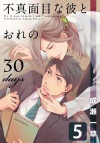 不真面目な彼とおれの30days(5)