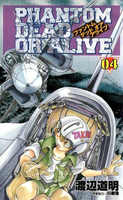 PHANTOM DEAD OR ALIVE 4巻-電子書籍