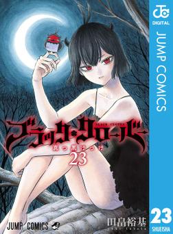 ブラッククローバー 23-電子書籍