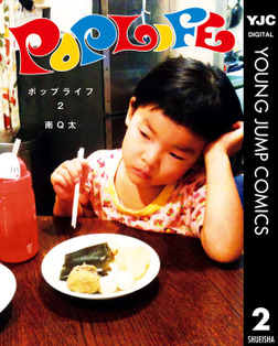 Pop Life 2-電子書籍