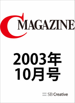 月刊C MAGAZINE 2003年10月号-電子書籍