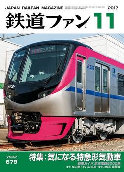 鉄道ファン2017年11月号-電子書籍