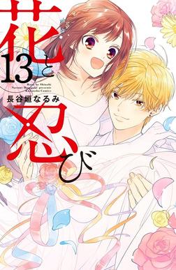 花と忍び 分冊版(13)-電子書籍
