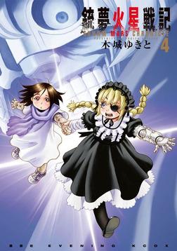 銃夢火星戦記(4)-電子書籍