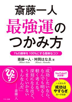 斎藤一人 最強運のつかみ方-電子書籍