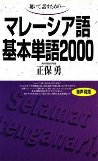 聴いて、話すための マレーシア語基本単語2000