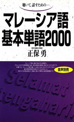 聴いて、話すための マレーシア語基本単語2000-電子書籍