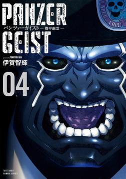 パンツァーガイスト 機甲幽霊 (4)-電子書籍