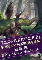 【購入特典】『エステルドバロニア2』BOOK☆WALKER限定書き下ろしショートストーリー