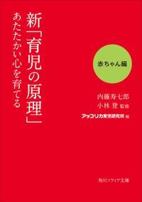 新「育児の原理」あたたかい心を育てる(角川ソフィア文庫)