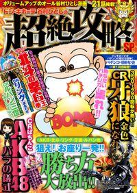 漫画パチンカー 2014年 12月号増刊 「ドン・キホーテ谷村ひとしの超絶攻略SP」