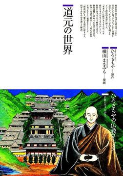 道元の世界 : 仏教に生きた人たち-電子書籍