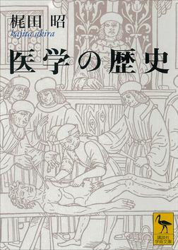 医学の歴史-電子書籍