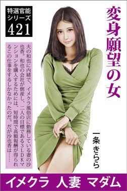 変身願望の女-電子書籍