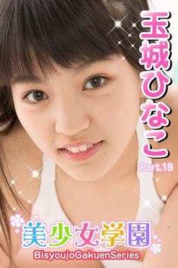 美少女学園 玉城ひなこ Part.18-電子書籍