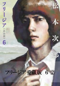フリージア愛蔵版 6 (2)-電子書籍