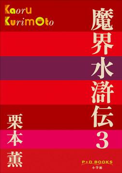 P+D BOOKS 魔界水滸伝 3-電子書籍