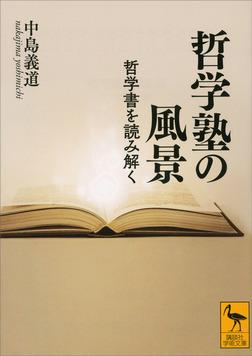 哲学塾の風景 哲学書を読み解く-電子書籍