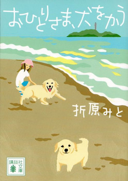おひとりさま、犬をかう-電子書籍