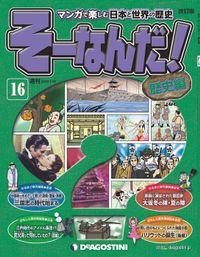 マンガで楽しむ日本と世界の歴史 そーなんだ! 16