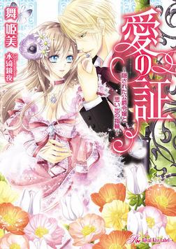愛の証【SS付】【イラスト付】 ~隠された公爵令嬢と思い出の指輪~-電子書籍