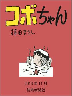 コボちゃん 2013年11月-電子書籍