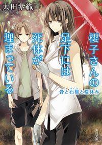 櫻子さんの足下には死体が埋まっている 骨と石榴と夏休み