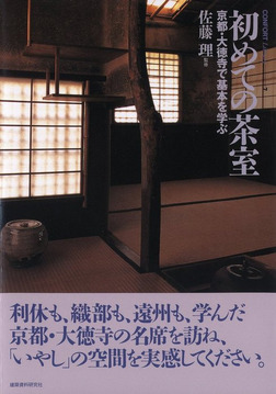 初めての茶室-電子書籍