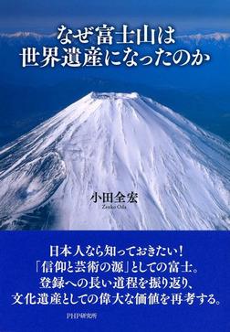 なぜ富士山は世界遺産になったのか-電子書籍