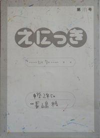 TALKEN絵日記113冊目