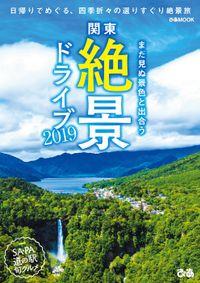 関東絶景ドライブ 2019(ぴあ)