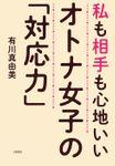 私も相手も心地いい オトナ女子の「対応力」(大和出版)