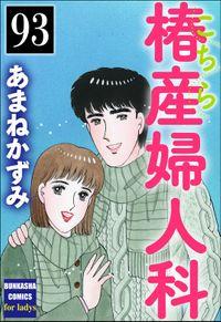 こちら椿産婦人科(分冊版) 【第93話】