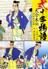 弐十手物語 大合本33(97.98.99巻)