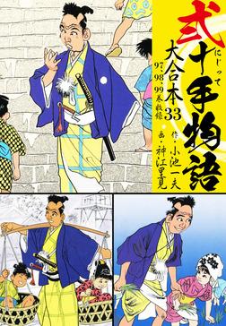 弐十手物語 大合本33(97.98.99巻)-電子書籍