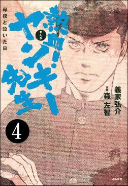 熱血!ヤンキー先生 母校と泣いた日(分冊版) 【第4話】-電子書籍