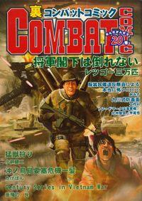 裏コンバットコミック20