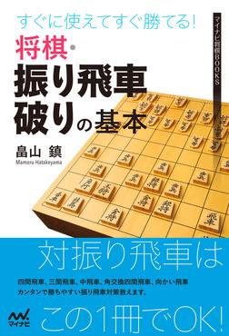 すぐに使えてすぐ勝てる!将棋・振り飛車破りの基本-電子書籍