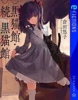 黒猫館・続 黒猫館-電子書籍