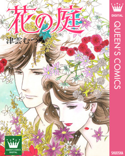 花の庭-電子書籍